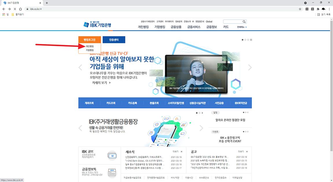 인터넷 뱅킹 기업은행 단말기지정 삭제 방법
