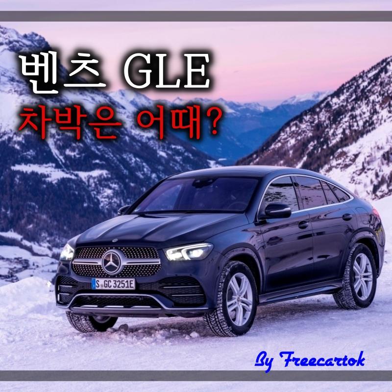 벤츠 GLE 450 4MATIC 300d 가격 제원 보험료 유지비