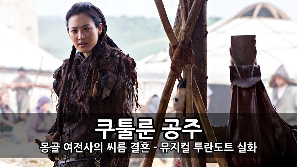 쿠툴룬 공주와 몽골 여전사의 씨름 결혼 - 뮤지컬 투란도트 실화