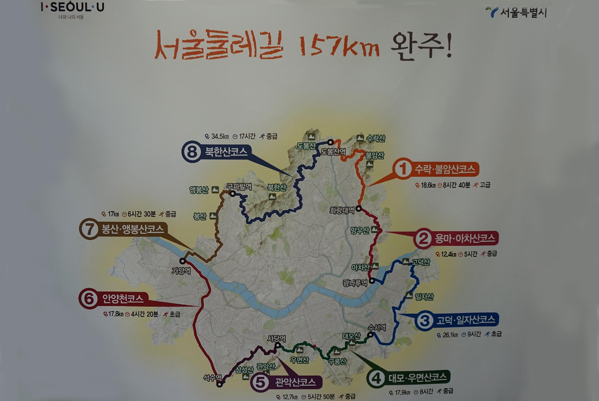 서울둘레길 4-2코스(우면산구간)- 양재시민의숲역에서 우면산지나 사당역까지