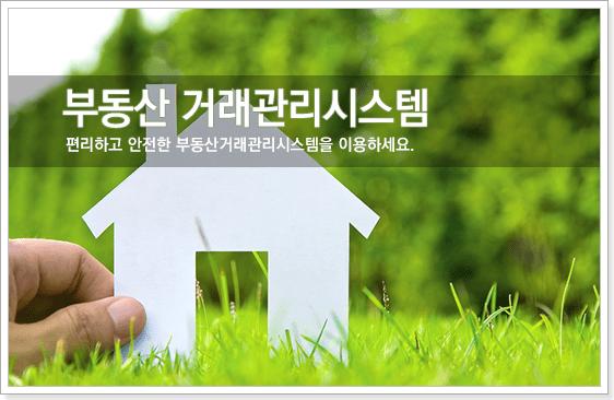 부동산-거래관리시스템-화면