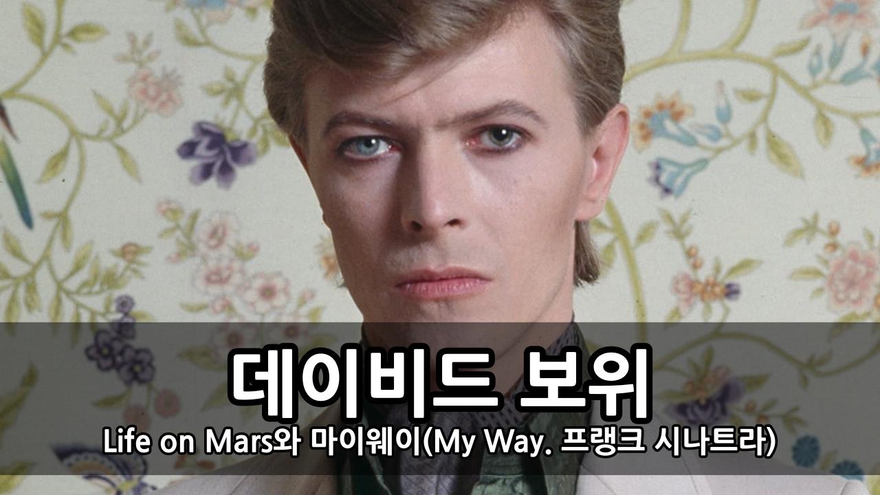 Life on Mars의 가수 데이비드 보위와 마이웨이(My Way. 프랭크 시나트라)