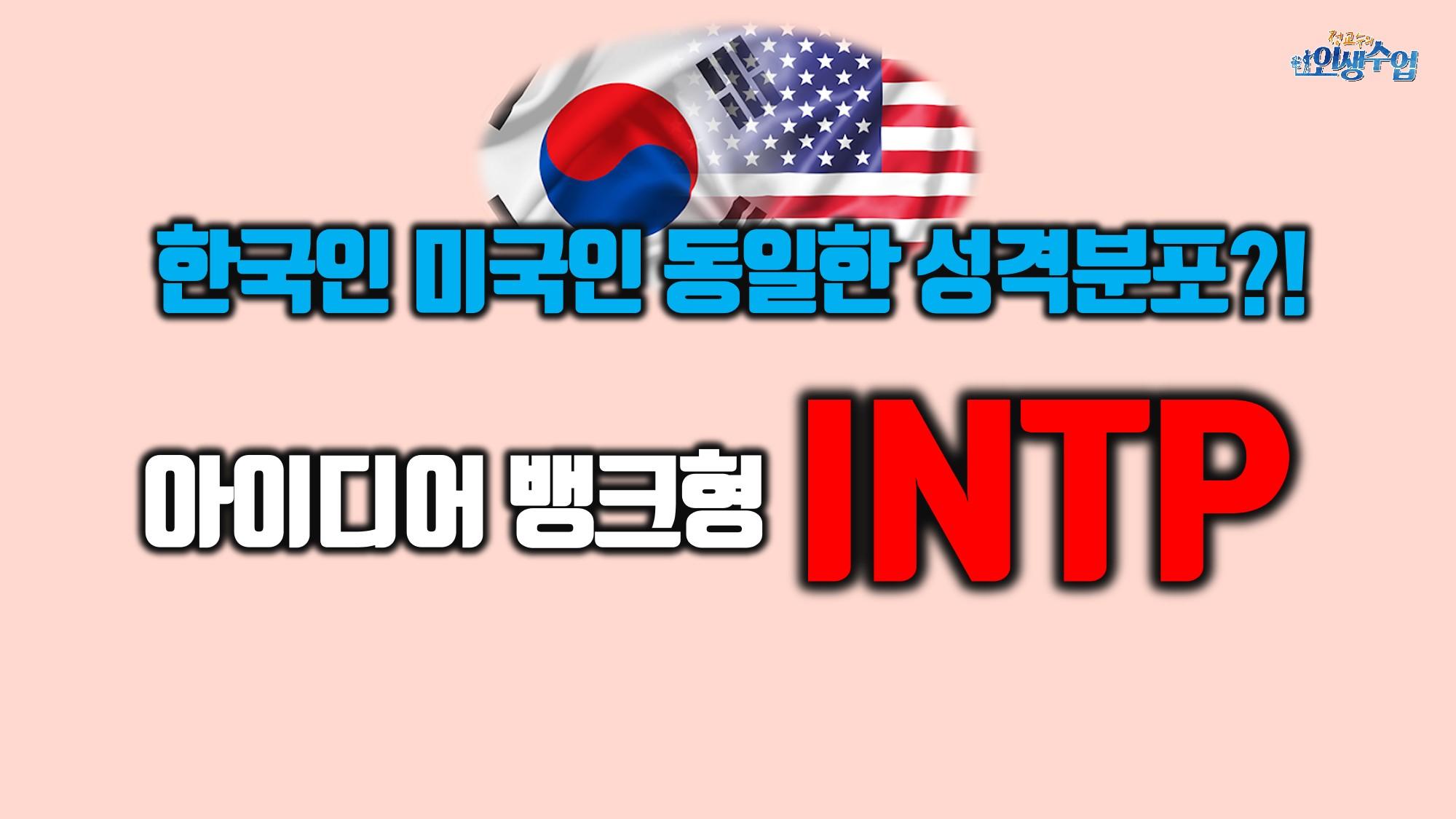 한국인 미국인 동일한 성격분포유형?! 아이디어 뱅크형 INTP유형의 성격과 직업진로, 대표인물, 문제점과 문제해결방안(MBTI유형설명)