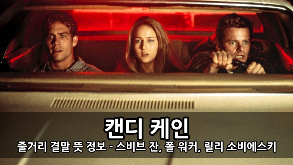 영화 캔디 케인 줄거리 결말 뜻 정보 - 스비브 잔, 폴 워커, 릴리 소비에스키