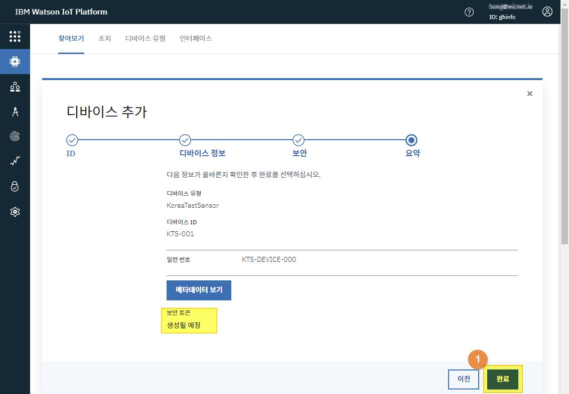 IBM Watson IoT Platform - 디바이스 추가 완료