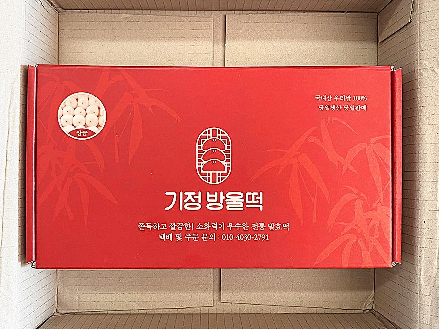 붉은 포장 상자