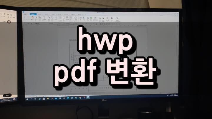 한글-pdf-파일변환-대표이미지