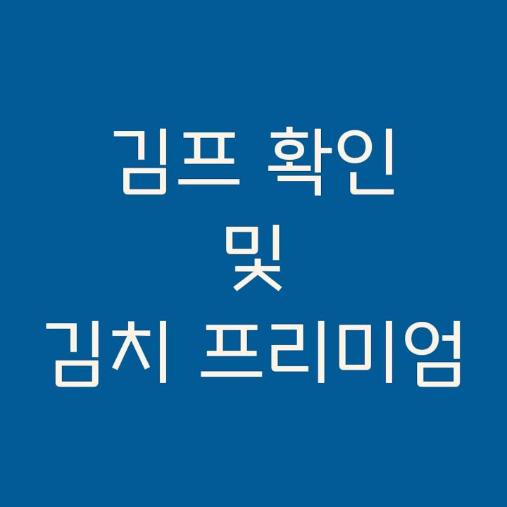 김프-확인