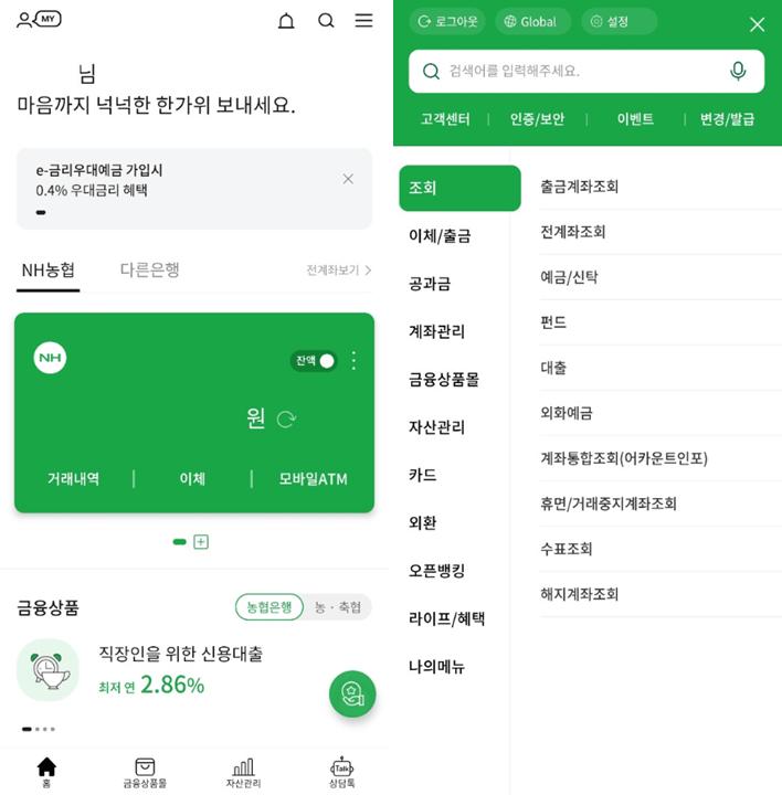 앱-실행-계좌-조회