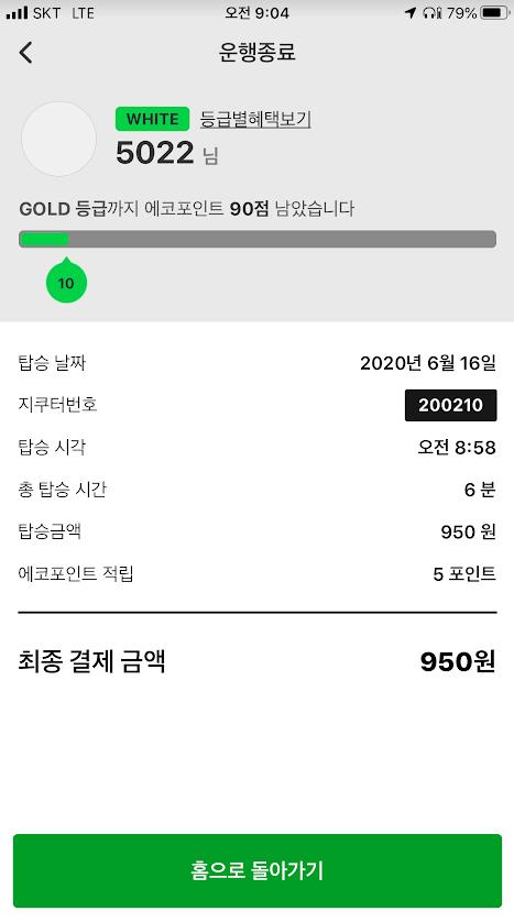 수원시 지쿠터 전동킥보드 이용후기