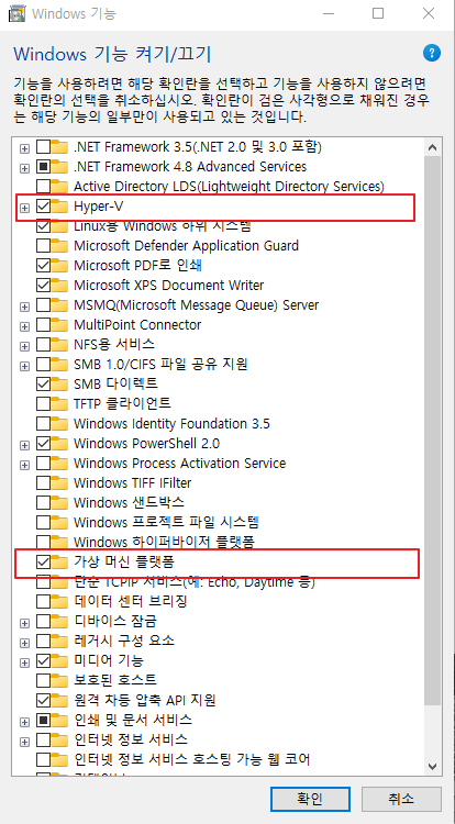 윈도우10 WSL 코드 4294967295 오류 사진3