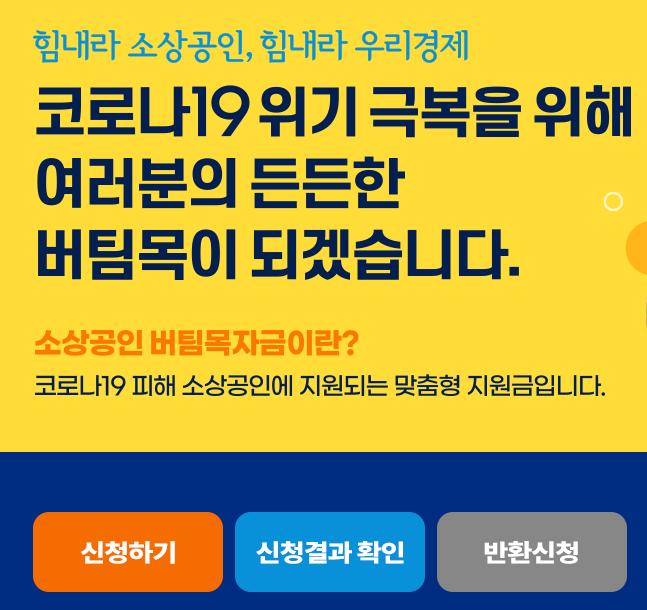 코로나 소상공인 4차지원금 신청
