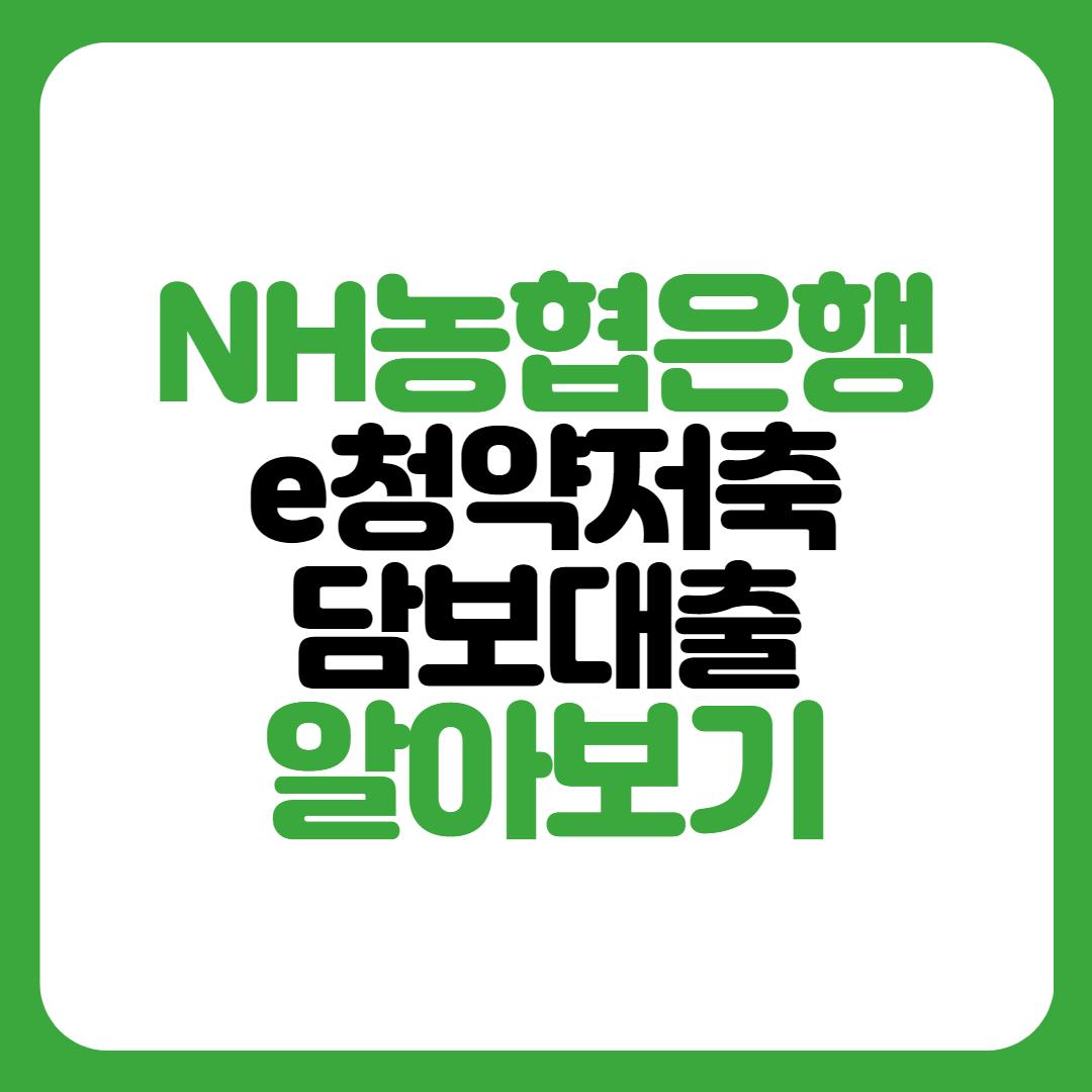 농협은행 NH e청약저축담보대출