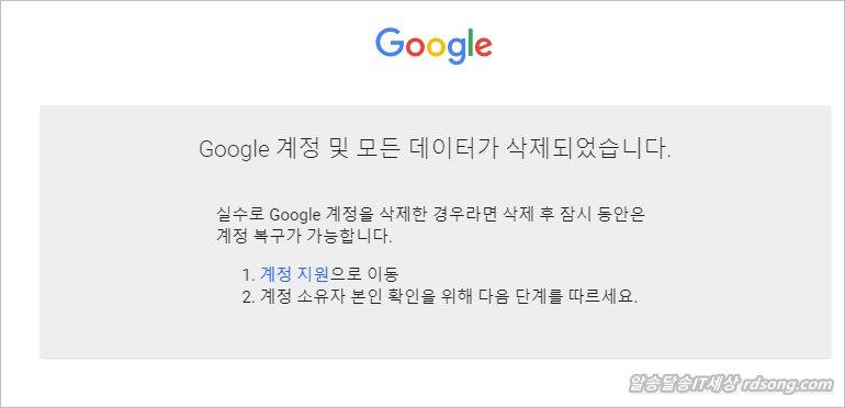 구글계정 삭제 복구 하기2