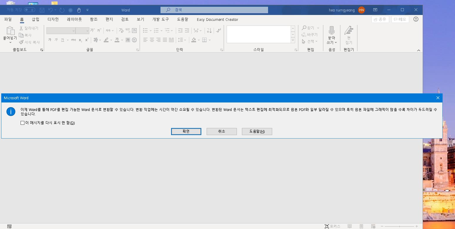 PDF 파일에 암호 거는 방법
