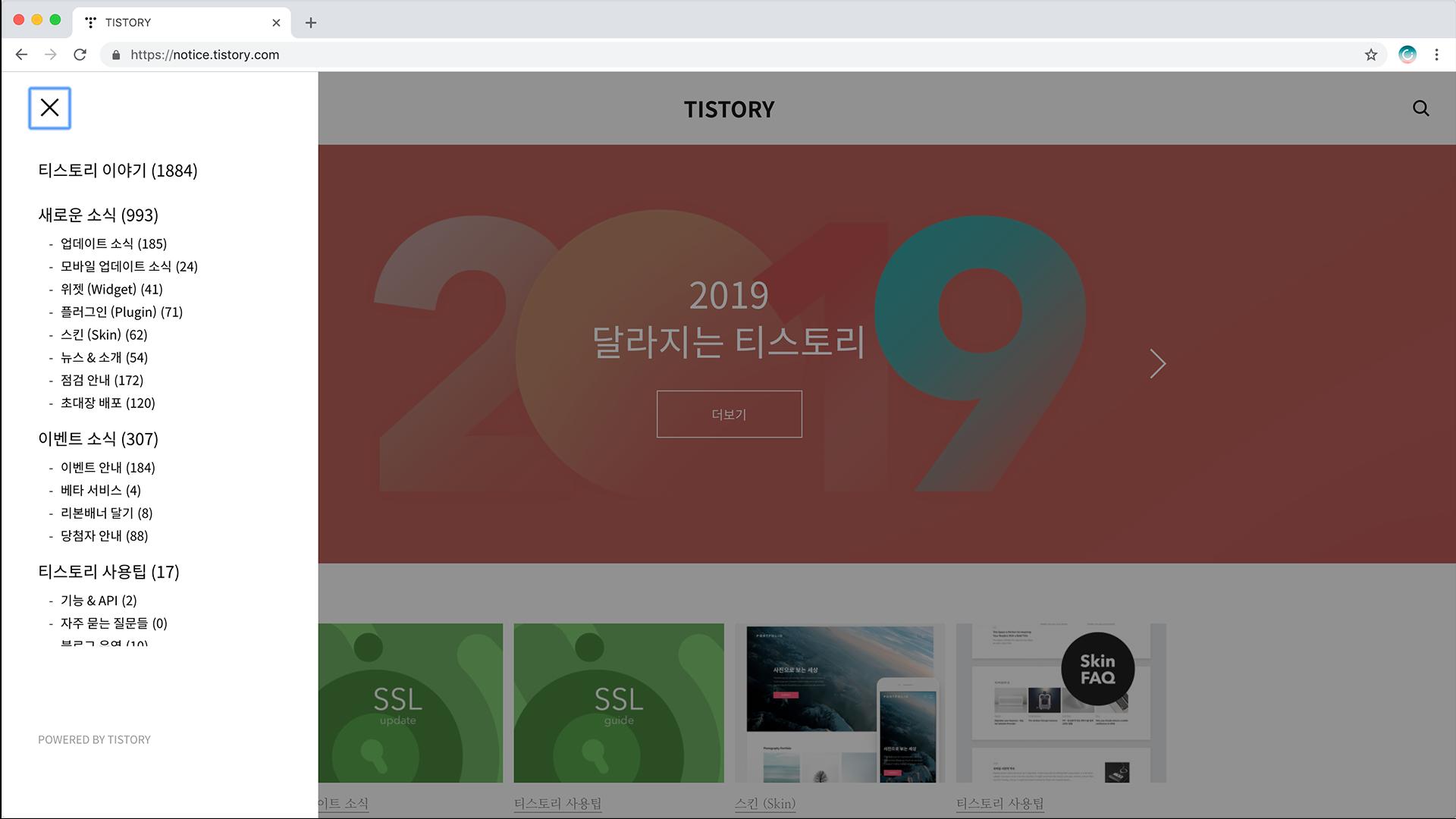 Google Chrome에서 Poster 스킨이 적용된 공지 블로그를 연 모습