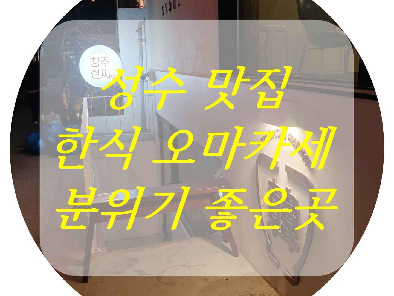 성수 맛집 분위기 좋은 곳 한식 오마카세 청주한씨