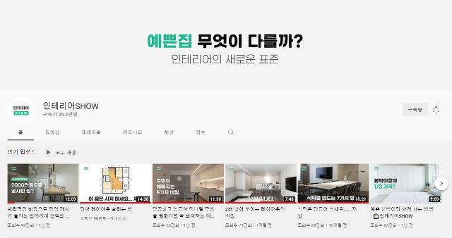 아파트 인테리어 리모델링 유튜브에서 시공 업체 찾기
