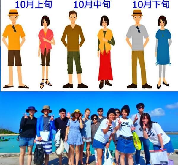 오키나와-여행-옷차림