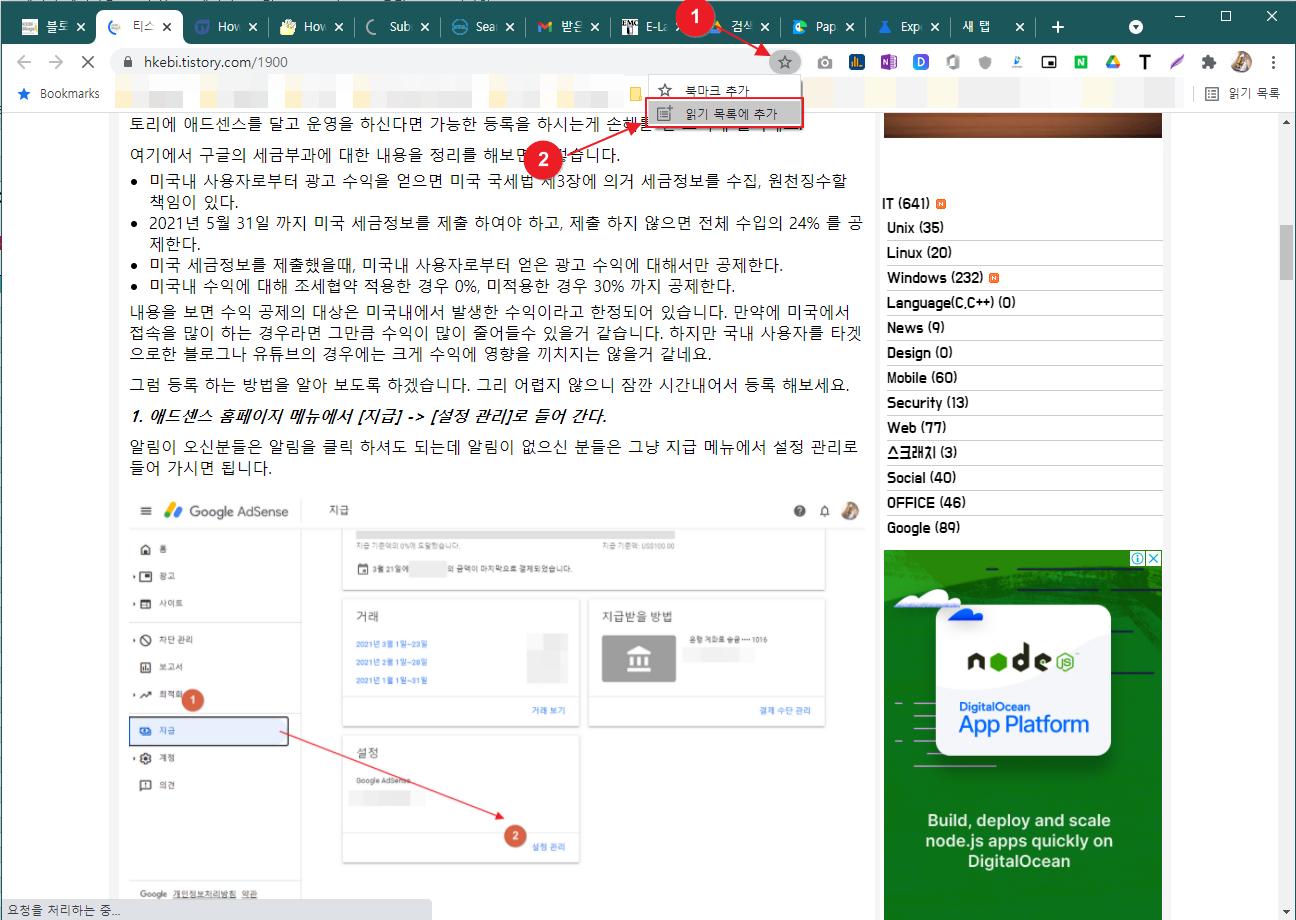 크롬 브라우저 읽기 목록 사용방법 이미지 2