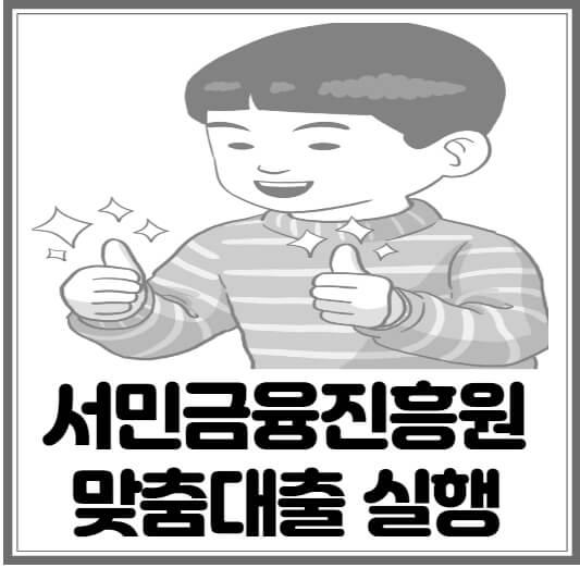 서민금융진흥원 맞춤대출