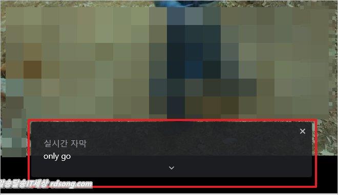 크롬 pip 및 미디어컨트롤 카카오 동영상 실시간 자막 영문