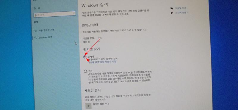 윈도우10 Windows 검색 창에서 클래식 선택 후 여기에 검색 위치 사용자 지정 클릭