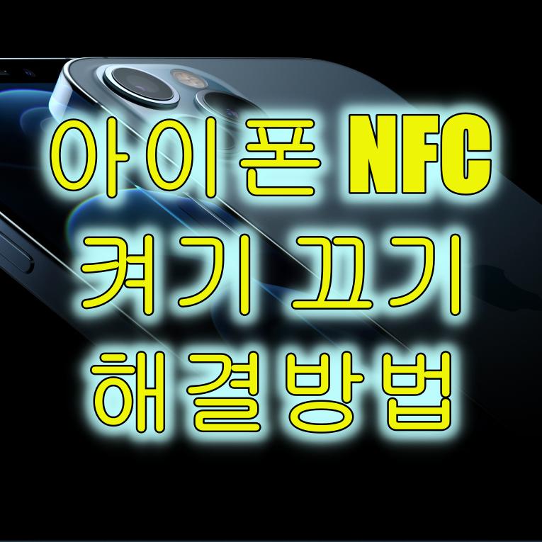 아이폰 NFC 켜기 끄기 해결방법 썸네일
