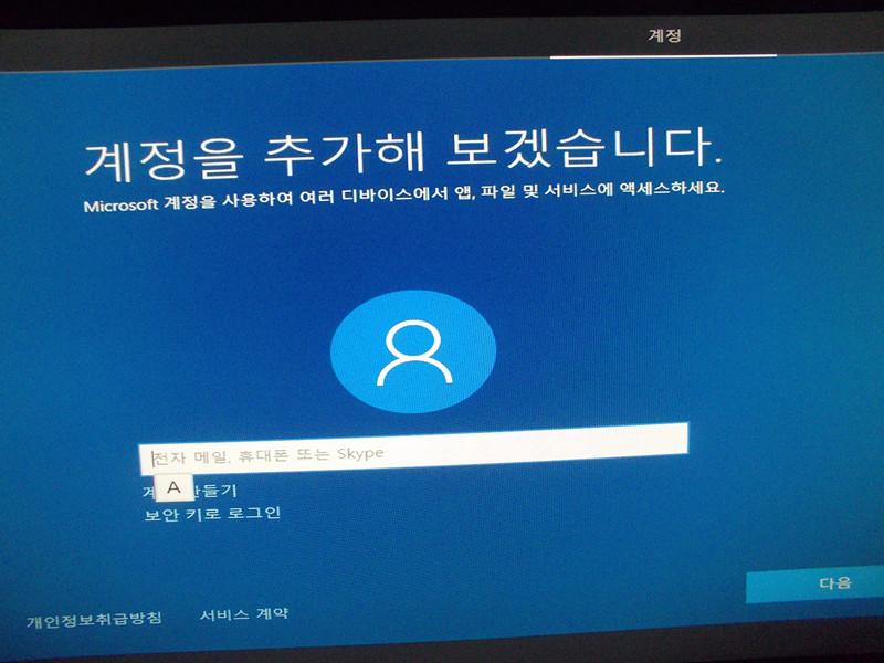 윈도우10 계정 추가