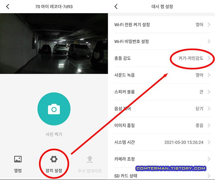 70mai 앱 충돌 감도 설정