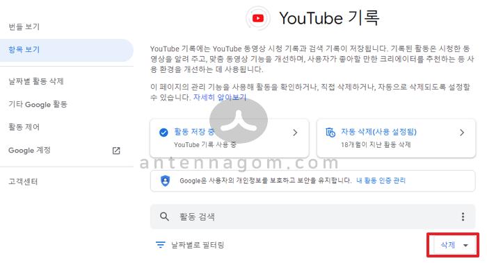 유튜브 활동 삭제 팝업