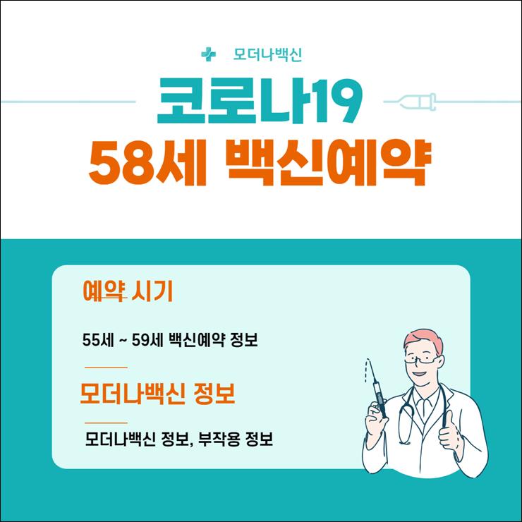 58세 백신예약