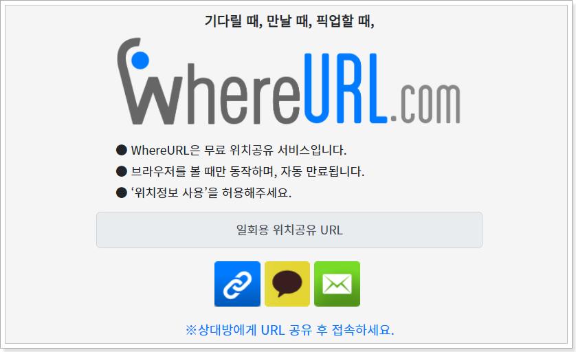WhereURL.com-접속-화면