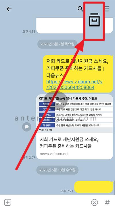 카카오톡 톡서랍으로 카톡 메모, 파일, 사진, 링크 열기