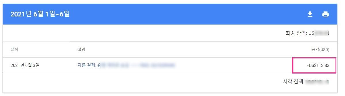 구글애드센스 은행수수료 외화송금1