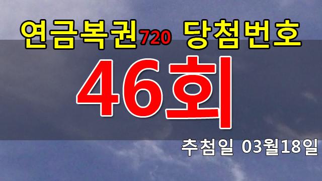 연금복권46회당첨번호 안내