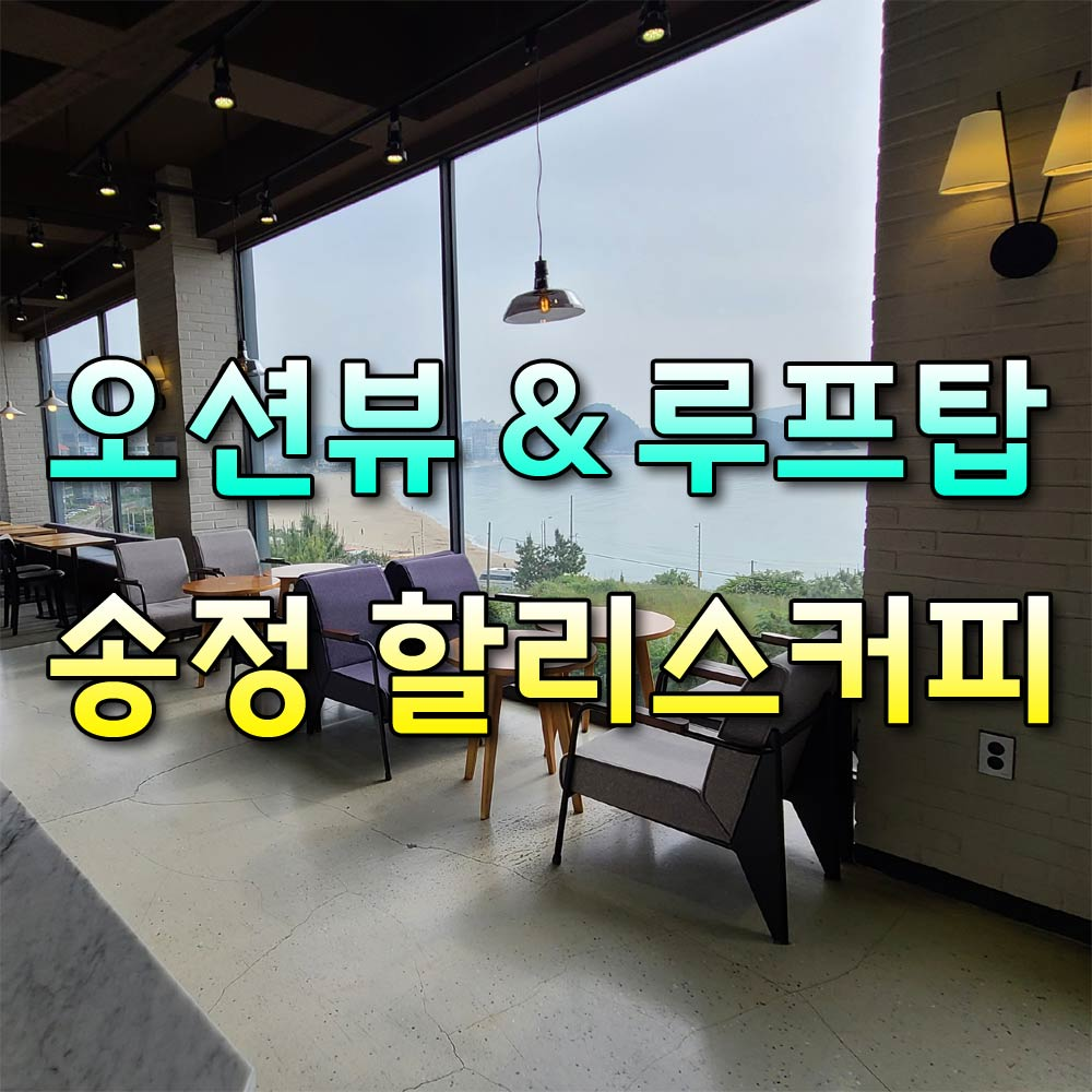 송정할리스커피