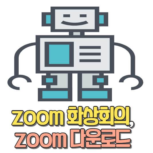 zoom 화상회의 사용방법