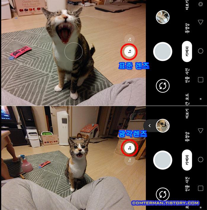 LG V50S 구글 카메라
