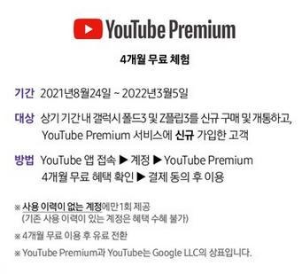 유튜브-프리미엄-4개월-무료