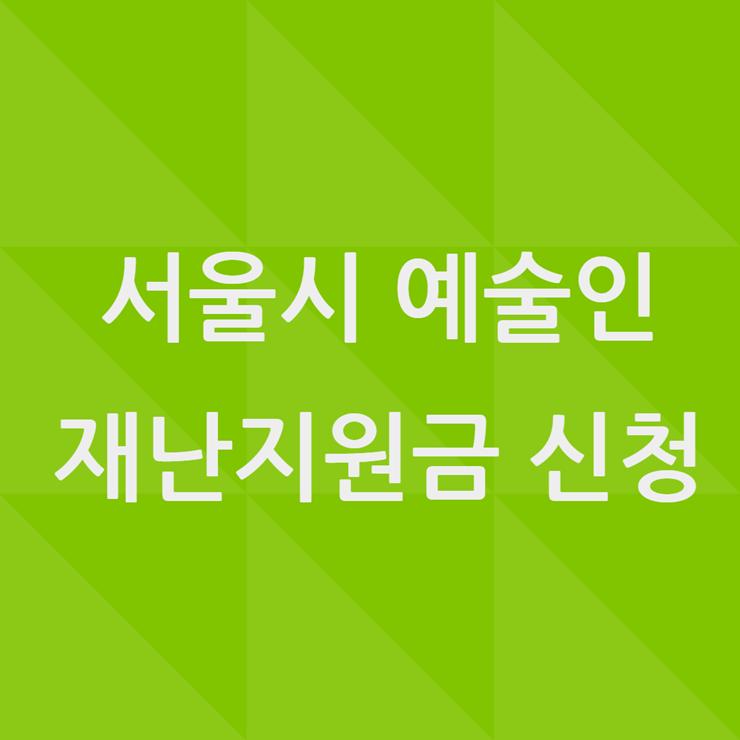 서울시 예술인 재난지원금