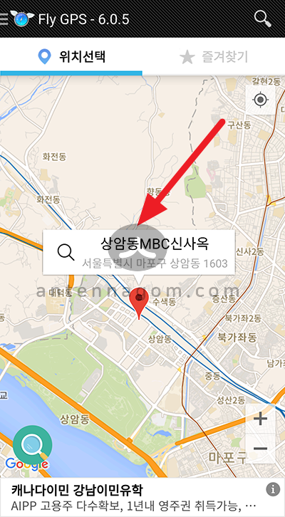 스마트폰 앱 GPS 위치 속이기