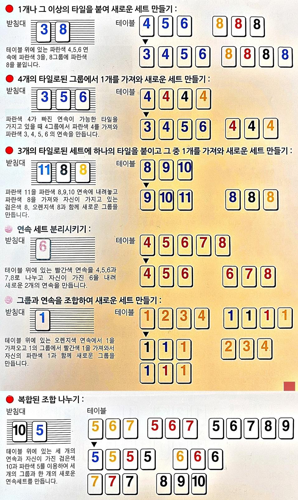 루미큐브 숫자조합 규칙