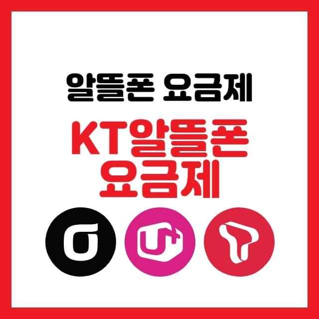 KT M 모바일 썸네일