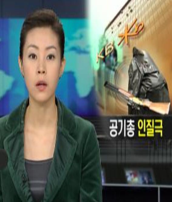 국민은행 스캔들 불륜 폭로 재조명되는 충격적인 공기총 사건(+인스타 카톡 결혼 청첩장)
