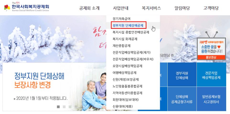 한국사회복지공제회 홈페이지 사진