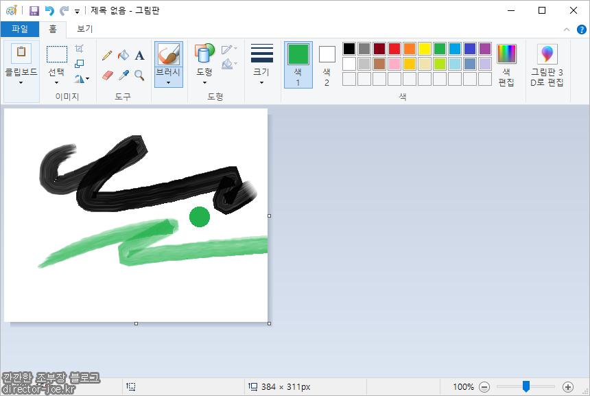 윈도우7 버전의 그림판
