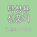 EZ 윈드 4000LED 탁상용 선풍기