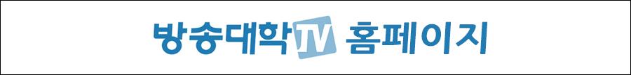 방송대학TV