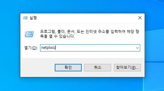 윈도우10 로그인 암호 해제 01.jpg